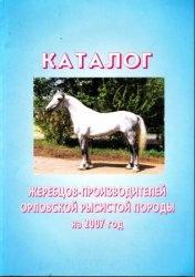 Каталог жеребцов-производителей орловской рысистой породы на 2007 г