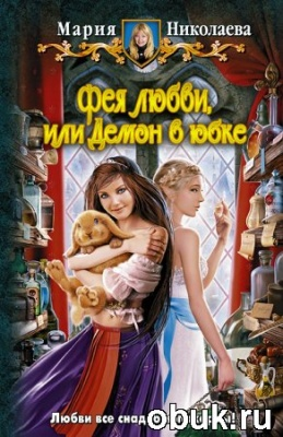 Мария Николаева - Фея любви, или Демон в юбке (аудиокнига)