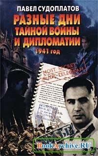 Книга Разные дни тайной войны и дипломатии. 1941 год.