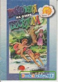 Книга Загадочные истории – Приключения на озере Весёлом.