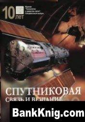 Журнал Спутниковая связь и вещание  2009 exe 13,8Мб