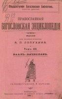 Книга Православная богословская энциклопедiя. Т.3. Ваал - Вячеслав (1902) pdf 33,83Мб
