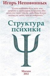 Книга Структура психики
