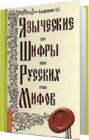 Книга Баландинский Б.Б - Языческие шифры русских мифов. Боги, звери, птицы (2008) djvu 14,08Мб