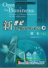 Аудиокнига Open for business. Lessons in Chinese Commerce for the Millennium ()Textbook and Exercise Book, Vol. 1, 2.