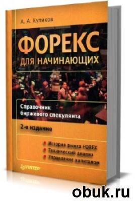 Книга Форекс для начинающих. Справочник биржевого спекулянта