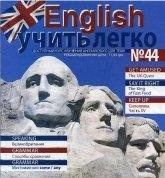 Аудиокнига English учить легко. Урок № 44