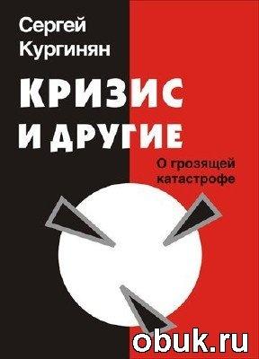 Книга Кризис и другие. О грозящей катастрофе