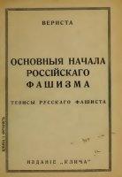 Книга Основные начала российского фашизма. Тезисы русского фашиста pdf 6,9Мб
