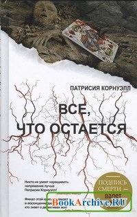 Книга Все, что остается.