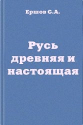 Книга Русь древняя и настоящая