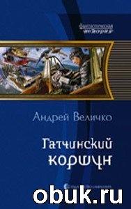 Книга Андрей Величко. Гатчинский коршун