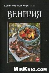 """Кухни народов мира №1 2013 """"Венгрия"""""""