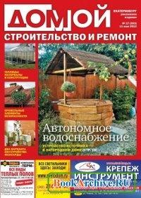 Журнал Домой. Строительство и ремонт №17 2012.