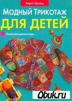 Журнал Модный трикотаж для детей