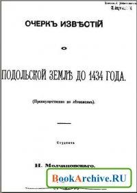 Книга Очерк известий о Подольской земле до 1434 года (Преимущественно по летописям).