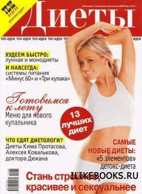 Теленеделя. Спецприложение №80 (март 2012) «Диеты»