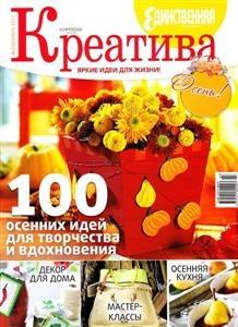Журнал Креатива №3 (сентябрь 2011)