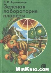 Книга Зеленая лаборатория планеты