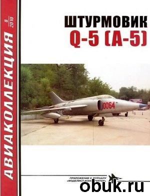 Авиаколлекция №8 2010. Штурмовик Q-5 (A-5)