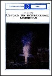 Книга Сварка на контактных машинах