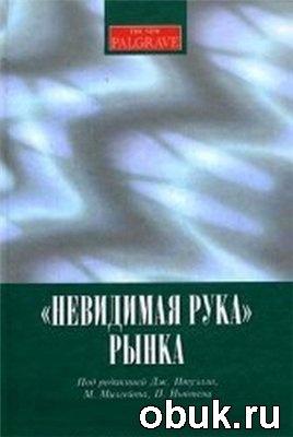 Книга Невидимая рука рынка
