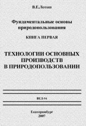 Книга Фундаментальные основы природопользования (в 4-х книгах)