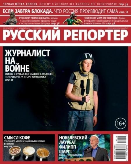 Книга Журнал: Русский репортер №24 (июнь-июль 2014)
