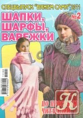 Книга Спецвыпуск Вяжем сами №2 2011 Шапки, шарфы, варежки