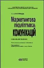 Книга Маркетингова політика комунікацій