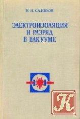 Книга Электроизоляция и разряд в вакууме