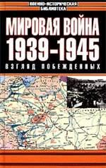 Книга Мировая война. 1939–1945. Взгляд побежденных