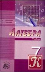 Книга Алгебра. 7 класс. В 2 ч. Ч.1. Учебник для учащихся общеобразовательных учреждений