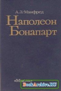 Наполеон Бонапарт (4-е издание).