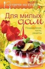 Встречи на кухне Для милых дам № 2 ,2010