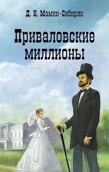 Книга Приваловские миллионы
