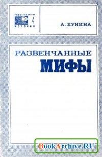 Книга Развенчанные мифы (Против буржуазной фальсификации Великой Октябрьской социалистической революции).