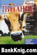 Журнал Здоровое питание № 2 2010 г - спецвыпуск журнала «Рататуй»