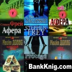 Книга Сборник книг Стивена Фрея, Майкла Доббса