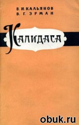 Книга Калидаса. Очерк творчества