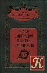 Книга Белая эмиграция в Китае и Монголии