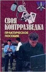 Книга Валерий Землянов - Своя контрразведка. Практическое пособие