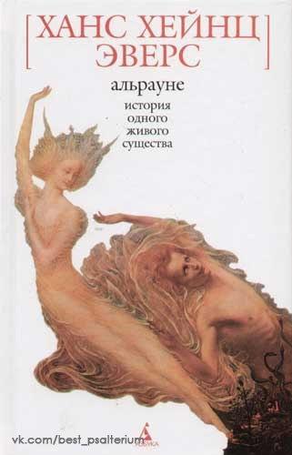 Книга Ханс Хейнц Эверс Альрауне. История одного живого существа