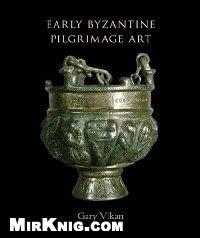 Early Byzantine Pilgrimage Art