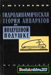 Гидродинамическая теория аппаратов на воздушной подушке.