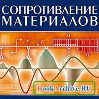 Книга Обучающий курс - Сопротивление материалов.