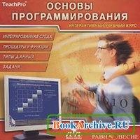 Книга Основы программирования. TurboPascal.