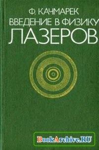 Книга Введение в физику лазеров.