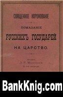 Книга Священное коронование и помазание русских государей на царство