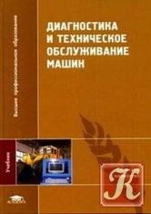 Диагностика и техническое обслуживание машин